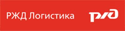 РЖД-Логистика